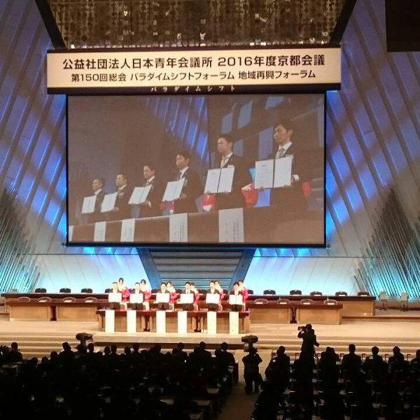 2016年度 京都会議