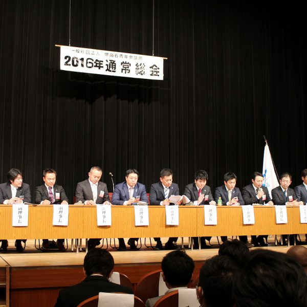2016年度 2月例会並びに第1回総会