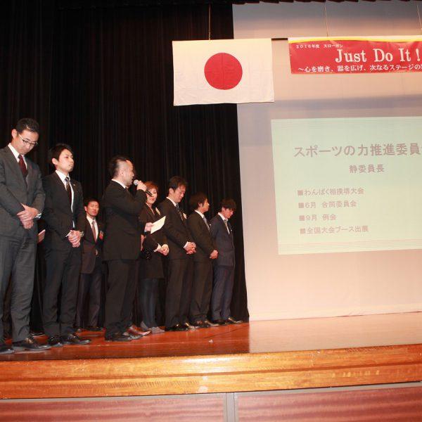 2016年度 3月新入会員オリエンテーション