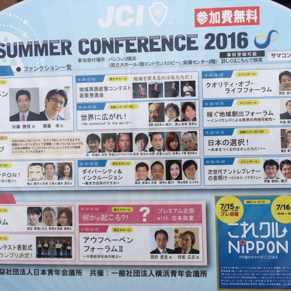 2016年度 横浜サマーコンファレンス