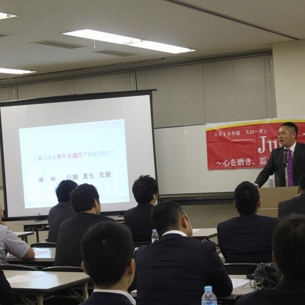 2016年度 会員拡大セミナー