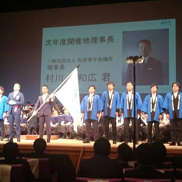 2016年度 大阪ブロック協議会 大東大会