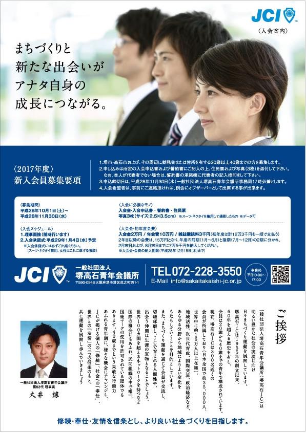 2017_03_leaflet