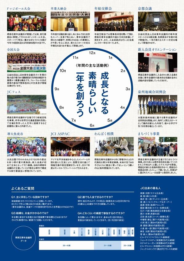 2017_04_leaflet