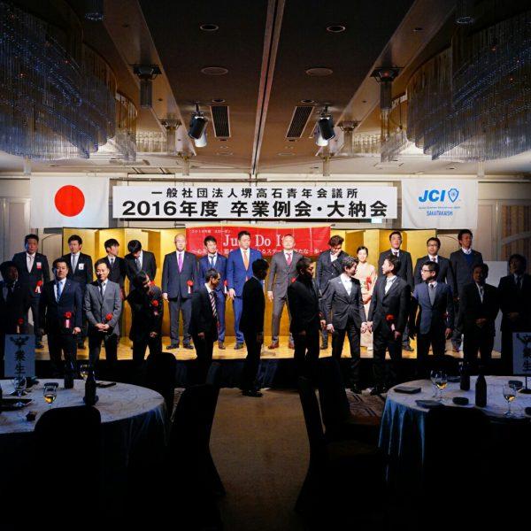 2016年度 卒業例会・大納会