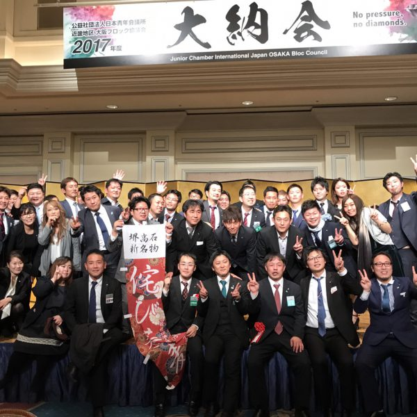2017年度 大阪ブロック大納会