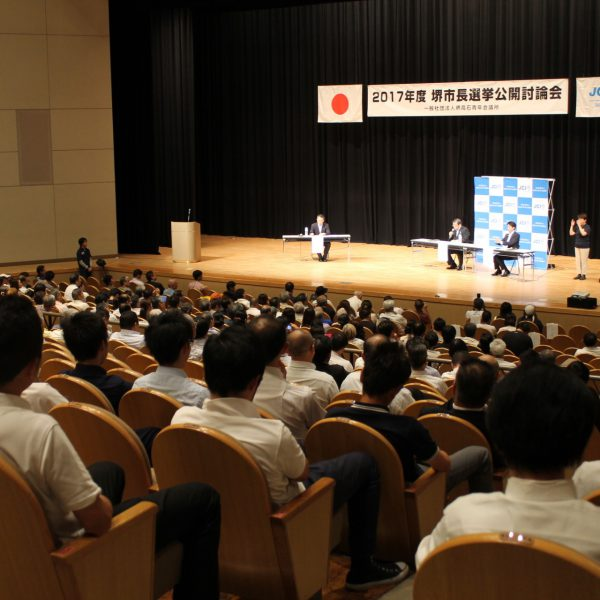 2017年度 堺市長選挙公開討論会