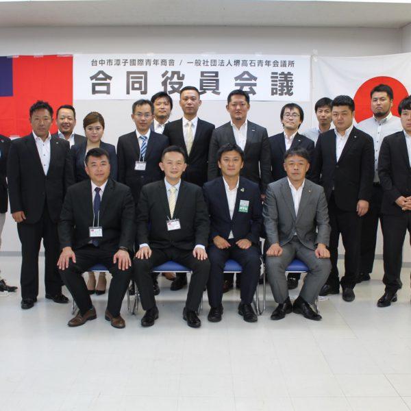2017年度 潭子国際青年商会(タンズJC)来日