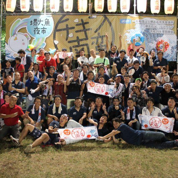 2017年度 堺大魚夜市