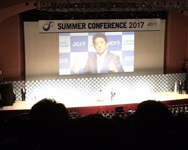 2017年度 サマーコンファレンス