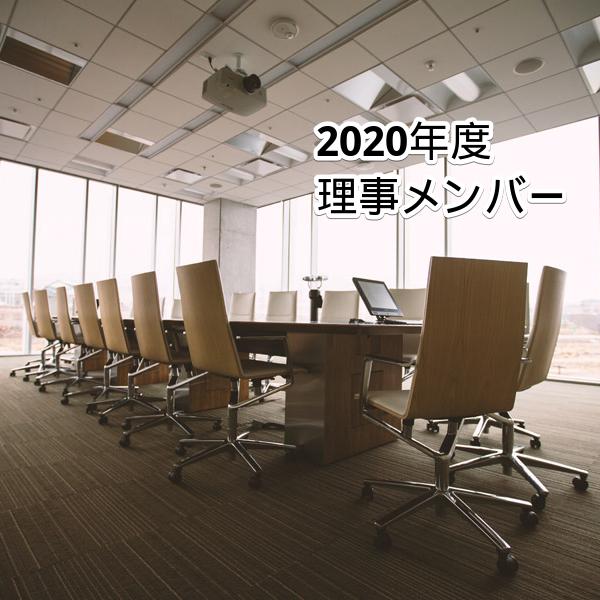 2020年度 組織