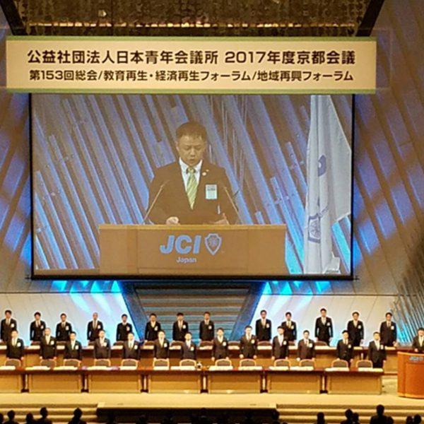 2017年度 京都会議