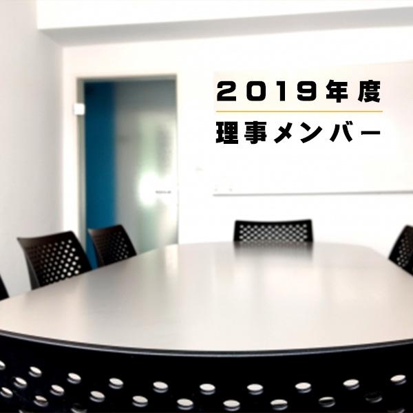 2019年度 組織