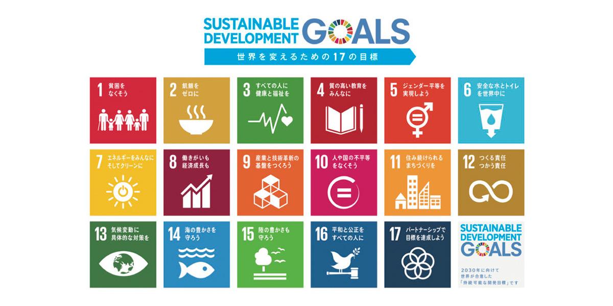 SDGs(エスディージーズ)持続可能な開発目標の推進