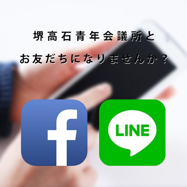 堺高石青年会議所ソーシャルメディア公式アカウント