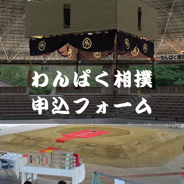 わんぱく相撲堺大会参加申し込みフォーム