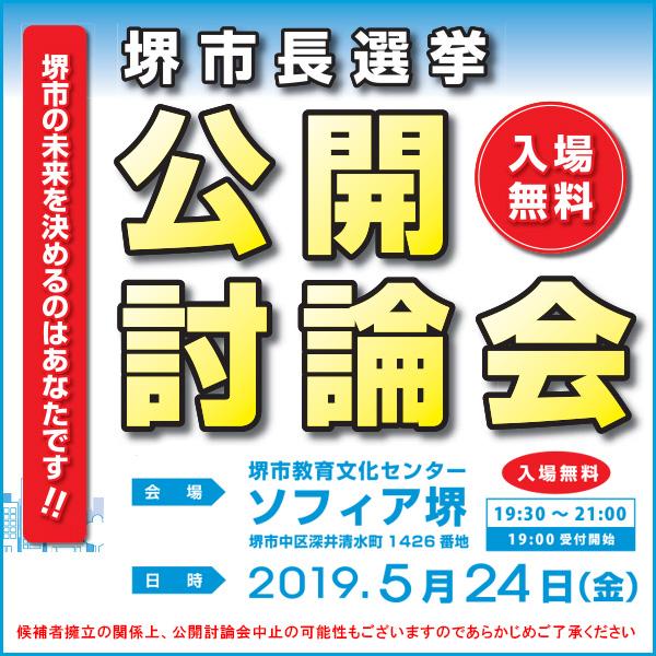 【堺市長選挙 】公開討論会のお知らせ