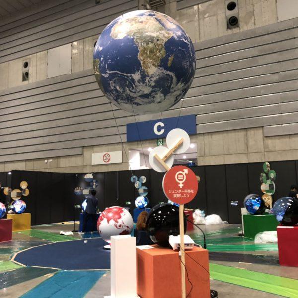 2019年度<br>サマーコンファレンス2019 ~World SDGs Summit~