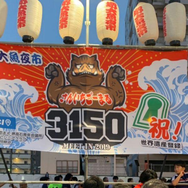 2019年度<br>堺大魚夜市