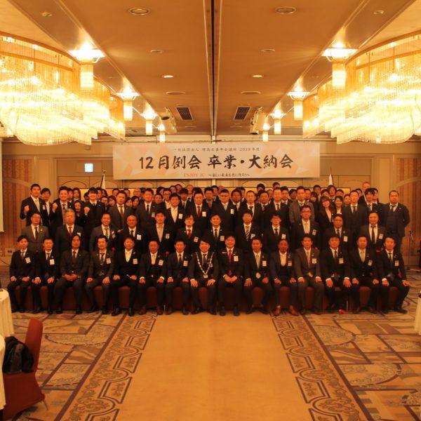 2019年度<br>12月例会 卒業大納会