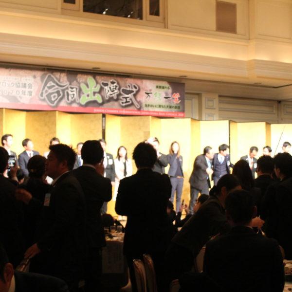 2020年度<br>大阪ブロック協議会合同出陣式