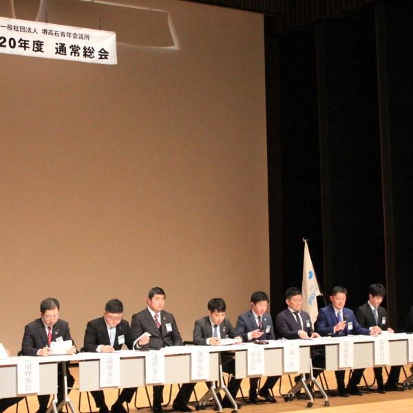2020年度<br>2月例会並びに第1回通常総会