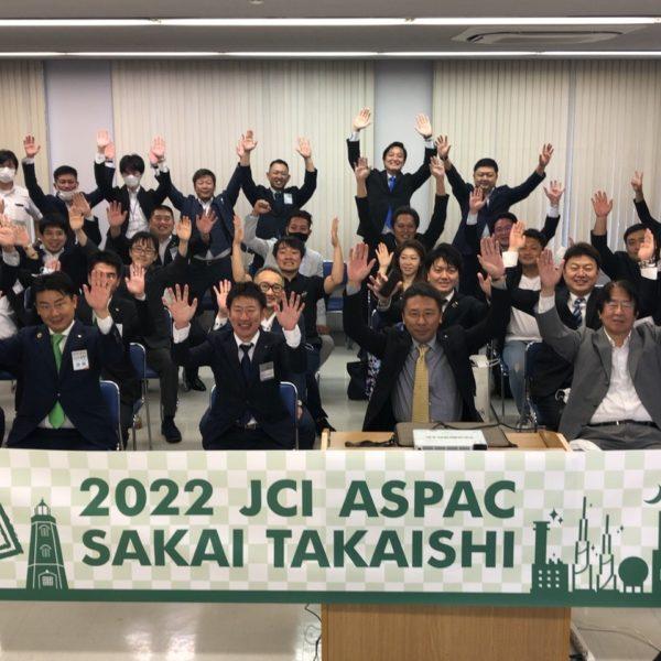 2022年JCI ASPAC堺高石大会が正式決定しました!