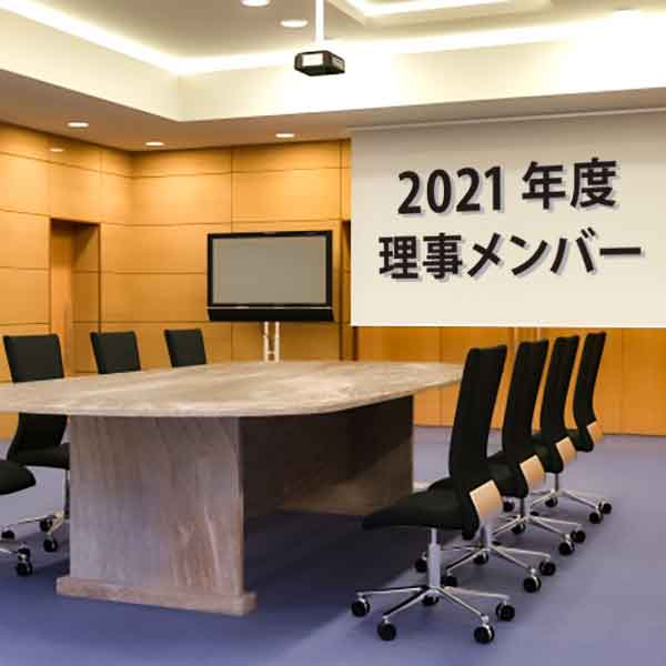 2021年度 組織