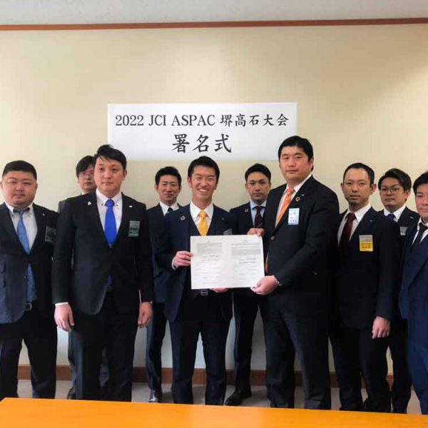 2022 JCI ASPAC 堺高石大会  署名式