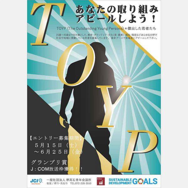 JCI SAKAITAKAISHI TOYP 2021 出展者募集!